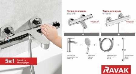 Набор смесителей для ванны Ravak Termo Set TE 022.00/150